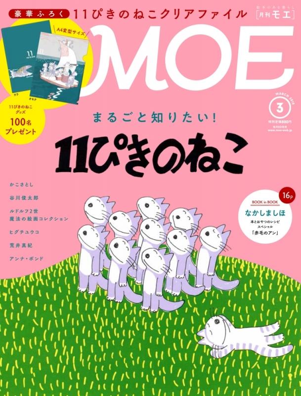 MOE (モエ)2018年 3月号
