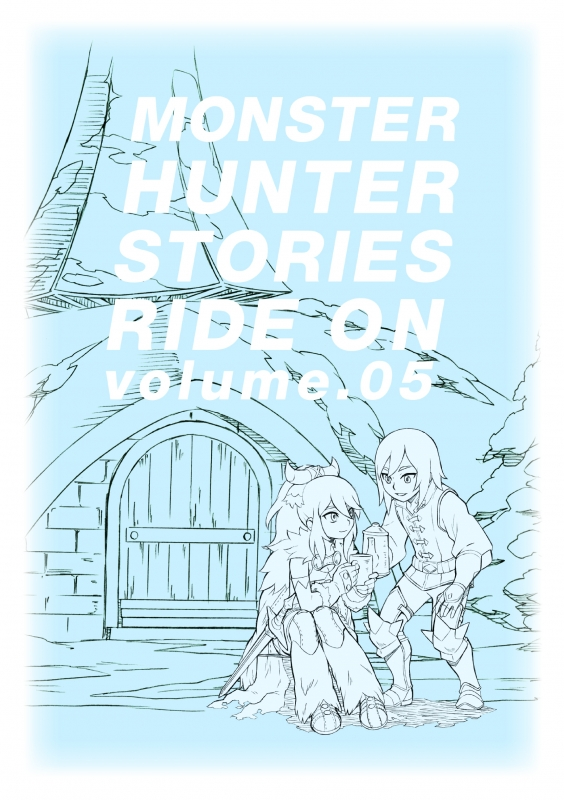 モンスターハンター ストーリーズ RIDE ON DVD BOX Vol.5