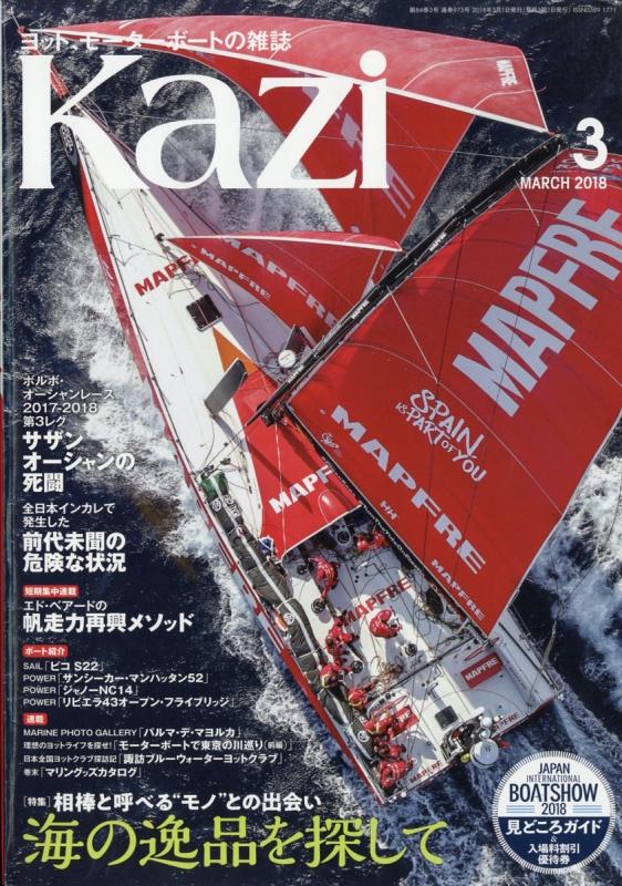 Kazi (カジ)2018年 3月号