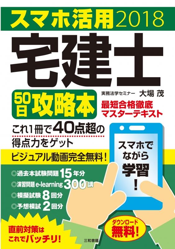 スマホ活用宅建士50日攻略本最短合格徹底マスターテキスト 2018