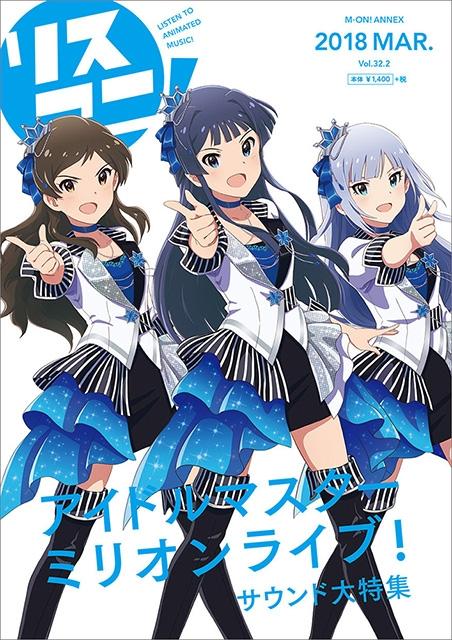 リスアニ! Vol.32.2 アイドルマスター音楽大全 永久保存版VI