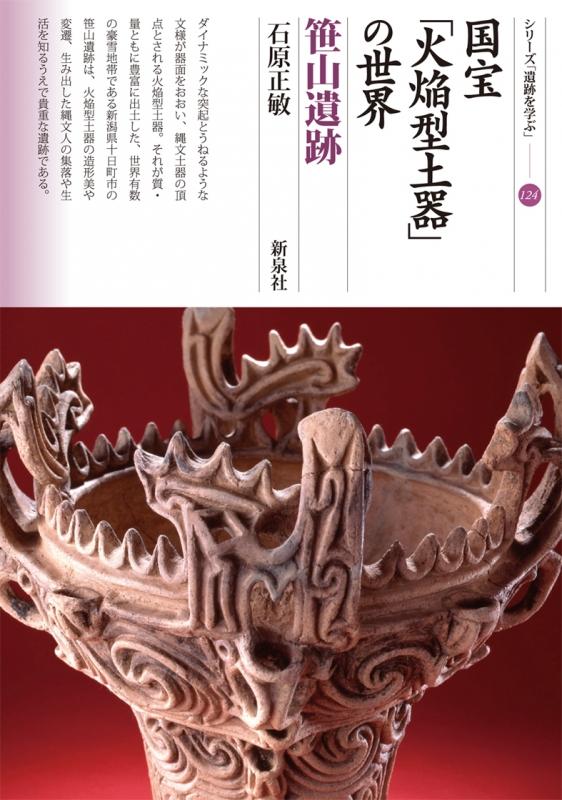 国宝「火焔型土器」の世界 笹山遺跡 シリーズ「遺跡を学ぶ」