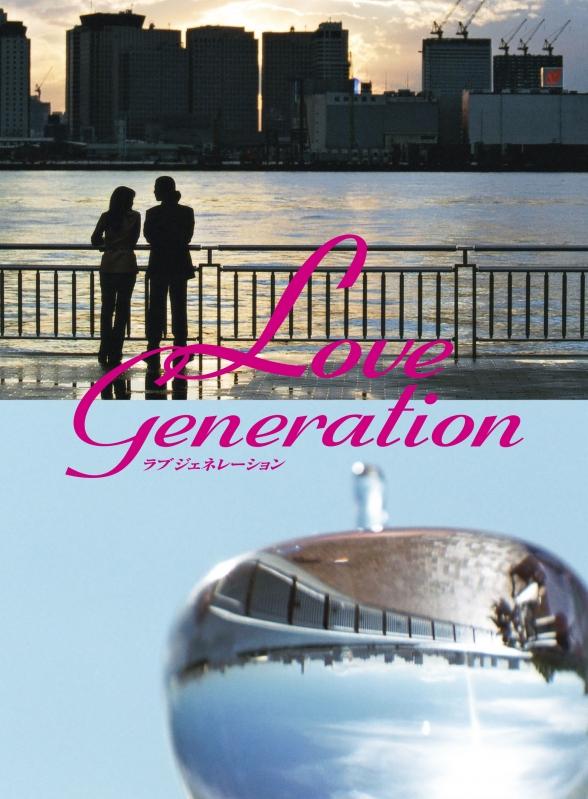 Love Generation Blu-Ray Box