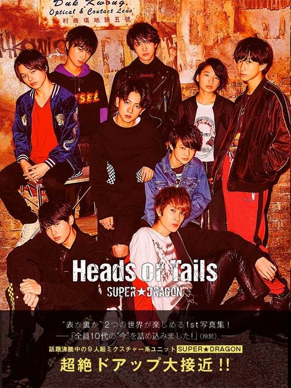 SUPER★DRAGON 1st写真集 「Heads or Tails」