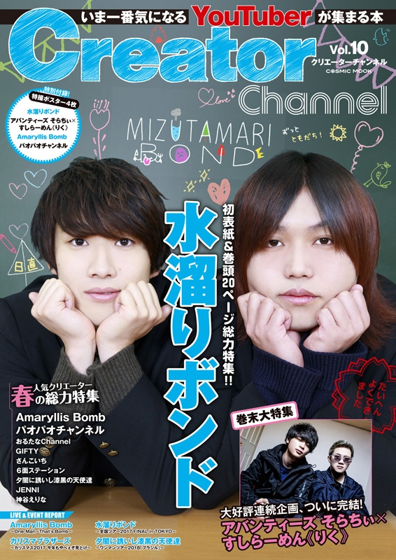 Creator Channel Vol.10 コスミックムック