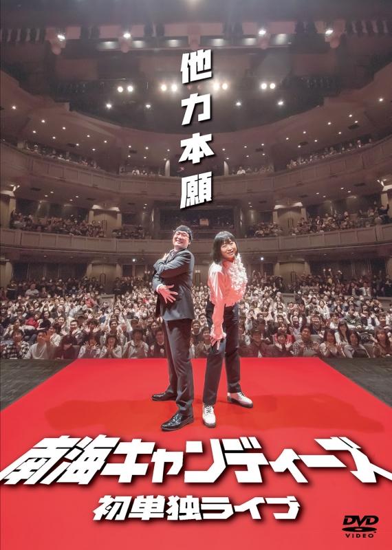 南海キャンディーズ初単独ライブ「他力本願」