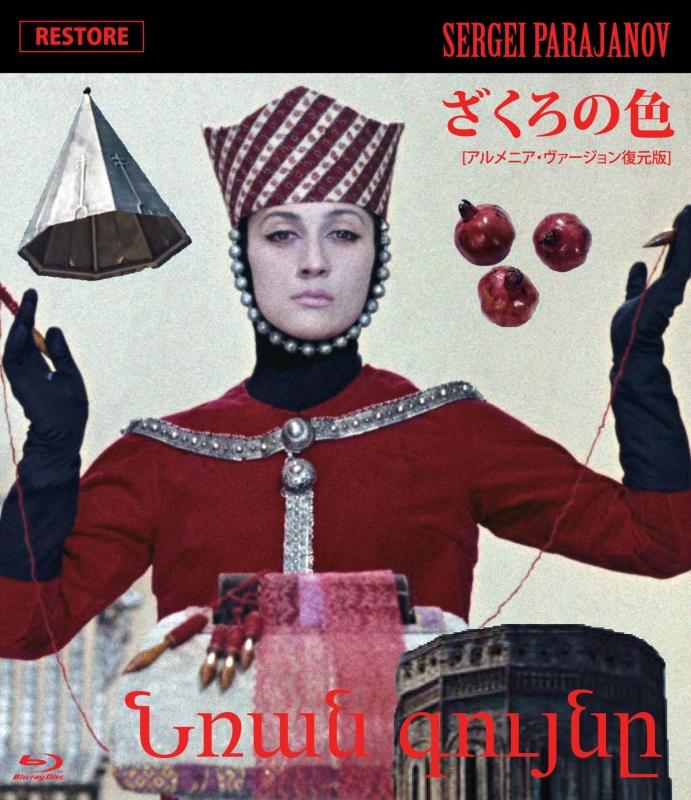 『ざくろの色』【アルメニア・ヴァージョン復元版】 Blu-ray