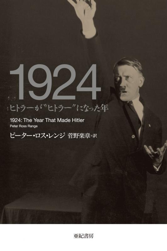 """1924 ヒトラーが""""ヒトラー""""になった年 亜紀書房翻訳ノンフィクション ..."""