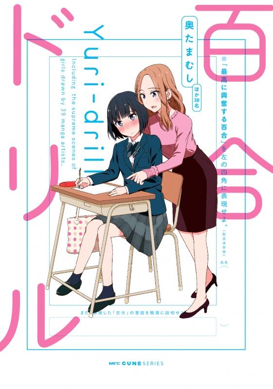 百合ドリル MFコミックス キューンシリーズ