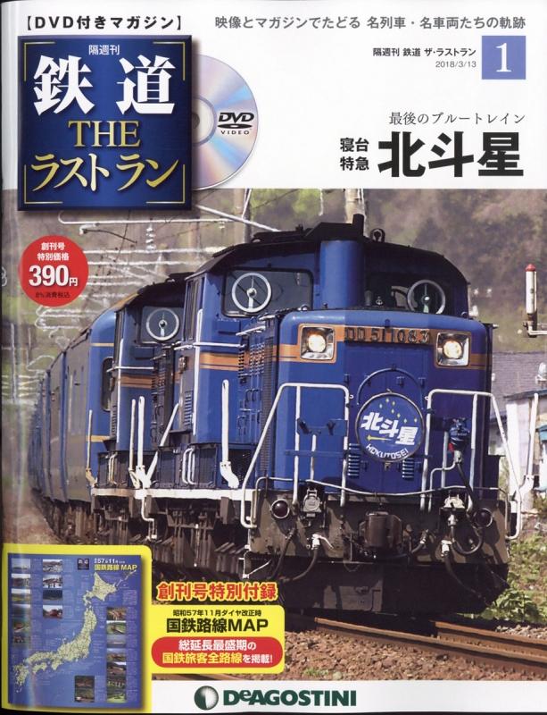 隔週刊 鉄道ザ・ラストラン 2018年 3月 創刊号