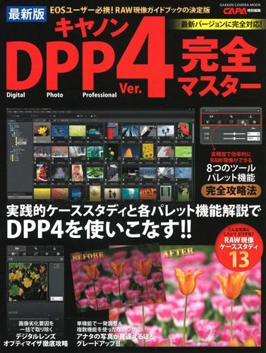 最新版 キヤノンDPP4完全マスター 学研カメラムック