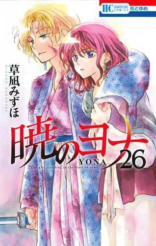 暁のヨナ 26 花とゆめコミックス