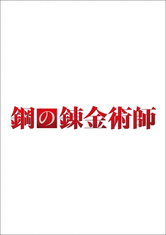 【初回仕様】鋼の錬金術師 DVD プレミアム・エディション(2枚組)