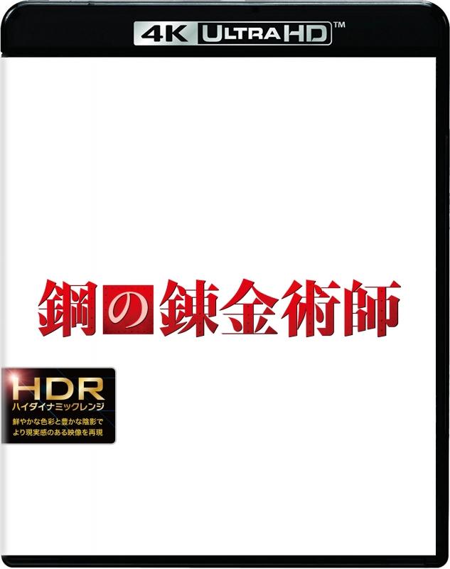 鋼の錬金術師 <4K ULTRA HD&ブルーレイセット>(2枚組)