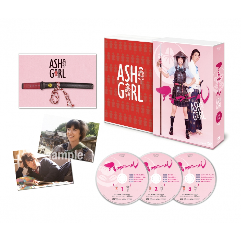 アシガール DVD BOX