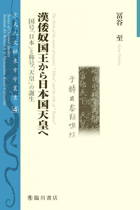 漢倭奴国王から日本国天皇へ 国号「日本」と称号「天皇」の誕生 京大人文研東方学叢書