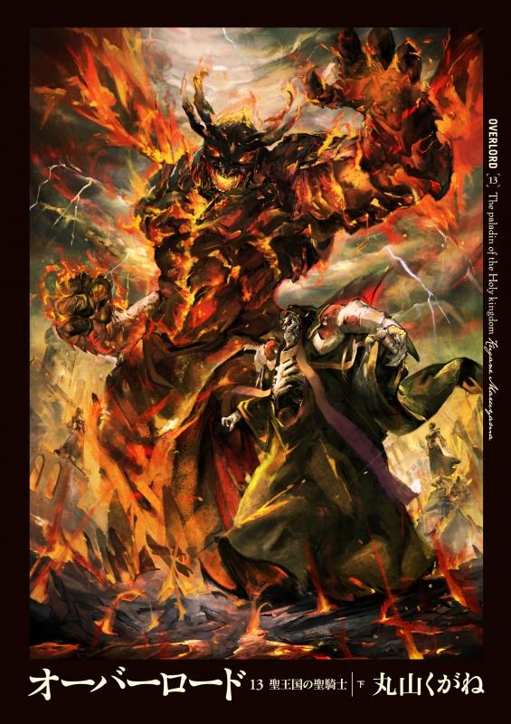 オーバーロード 13 聖王国の聖騎士 下