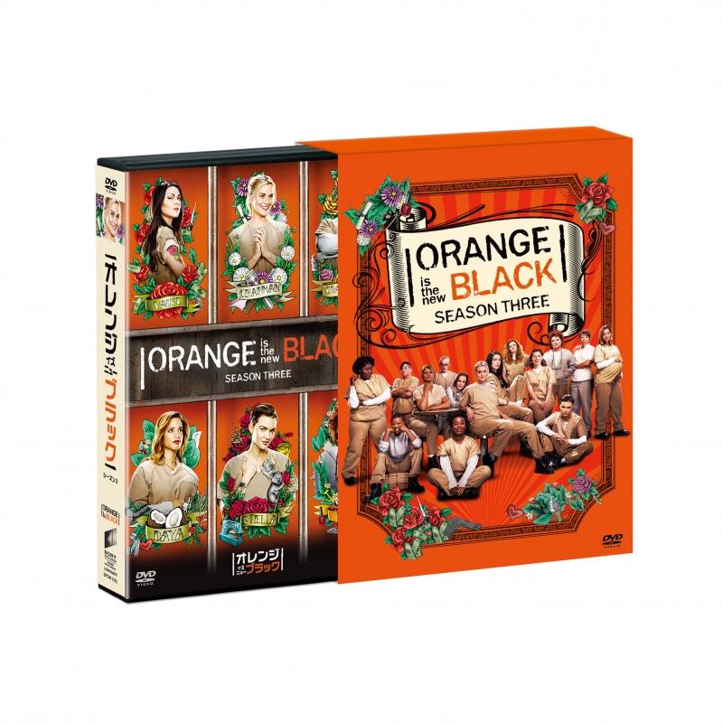 オレンジ・イズ・ニュー・ブラック シーズン3 DVD コンプリートBOX【初回生産限定】 6枚組
