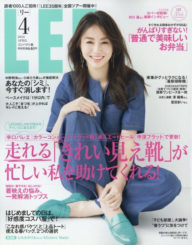 コンパクト版 LEE (リー)2018年 4月号