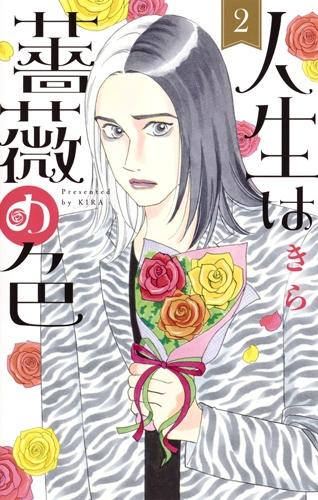 人生は薔薇の色 2 オフィスユーコミックス
