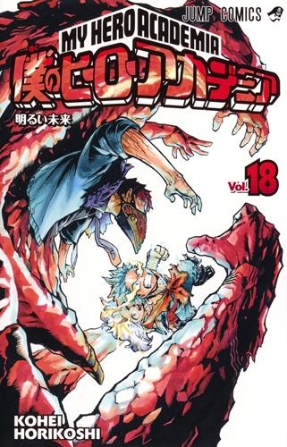 僕のヒーローアカデミア 18 ジャンプコミックス