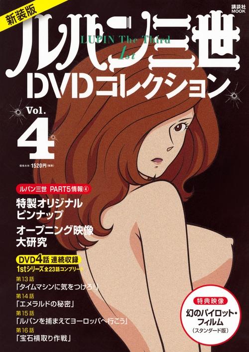 最新作PART5情報付き ルパン三世1stシリーズDVDコレクション 4 講談社MOOK