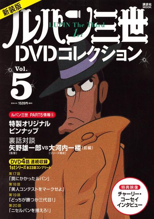 最新作PART5情報付き ルパン三世1stシリーズDVDコレクション 5 講談社MOOK