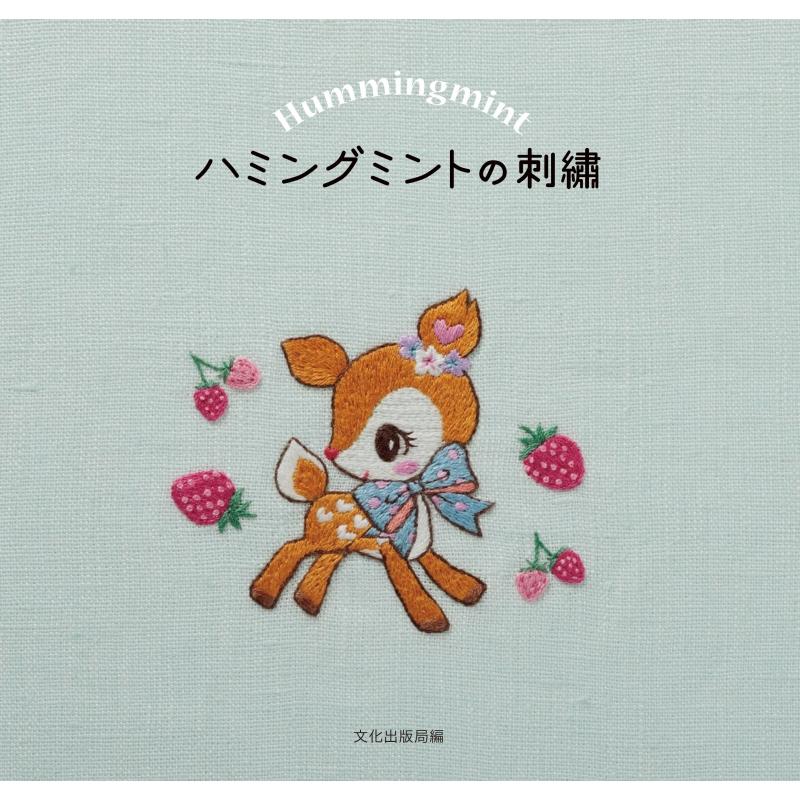 ハミングミントの刺繍