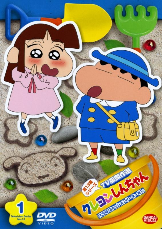 クレヨンしんちゃん TV版傑作選 第13期シリーズ 1 オラはファッションリーダーだゾ