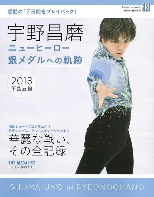 宇野昌磨 ニューヒーロー 銀メダルへの軌跡 講談社ムック