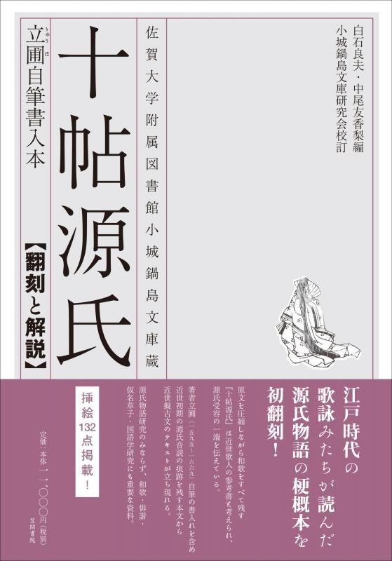 源氏 物語 現代 語 訳 角川文庫 全訳源氏物語(与謝野晶子訳)