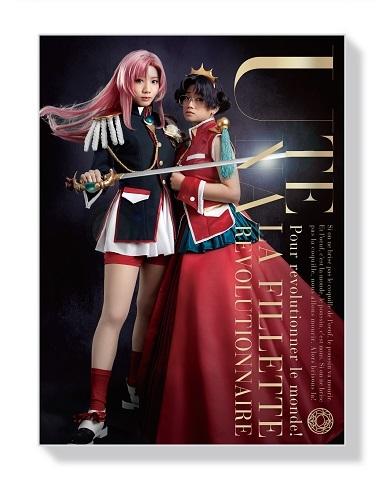 ミュージカル「少女革命ウテナ〜白き薔薇のつぼみ〜」<Blu-ray版>