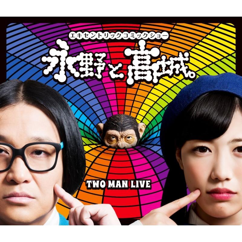 永野と高城 Blu-ray