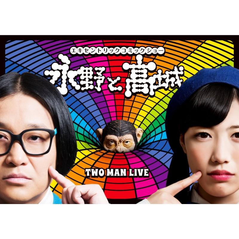 永野と高城 DVD