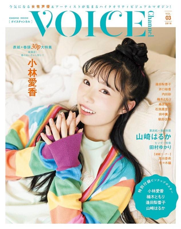 VOICE Channel Vol.3 コスミックムック