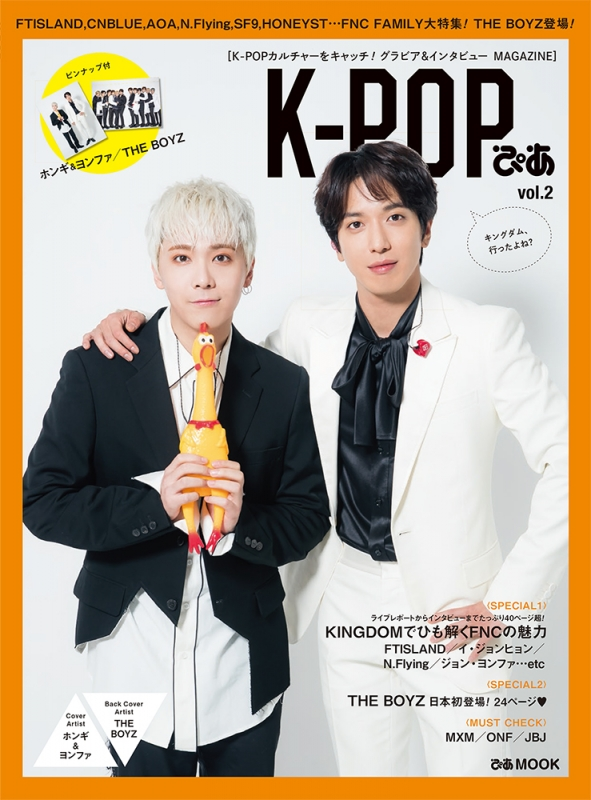 K-POPぴあ vol.2 FNC FAMILY 大特集! ぴあムック
