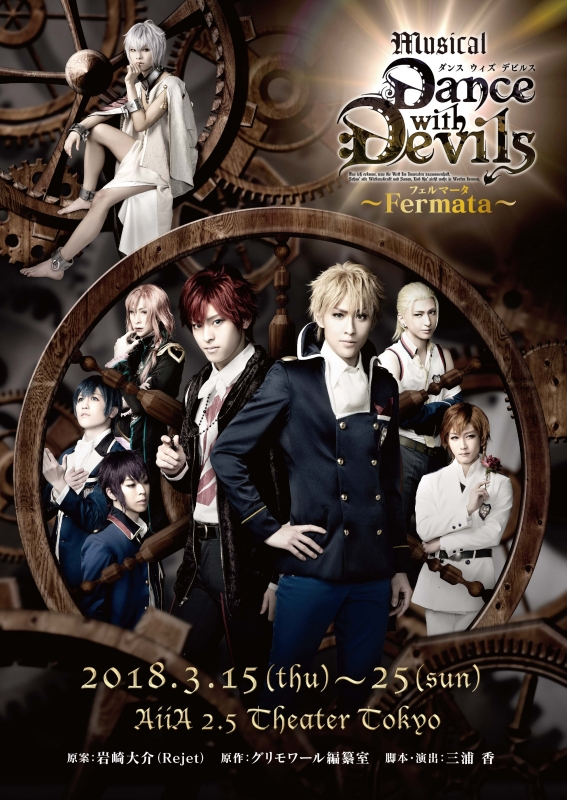 Musical[dance With Devils-Fermata-]