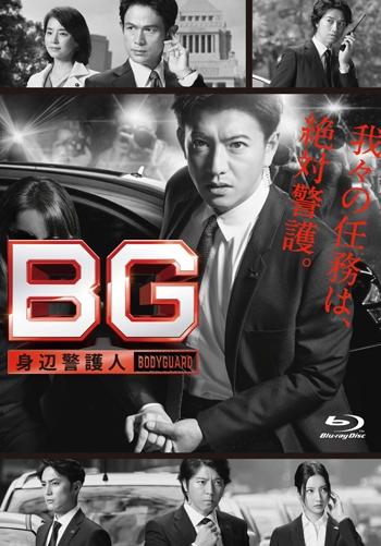 BG 〜身辺警護人〜Blu-ray BOX
