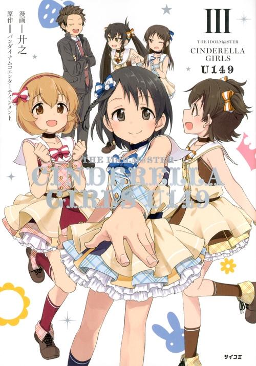 the idolm ster cinderella girls u149 3 サイコミ 廾之 hmv books