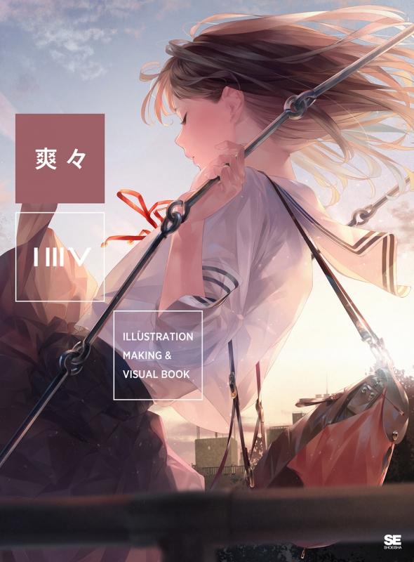 illustration making visual book 爽々 爽々 hmv books online