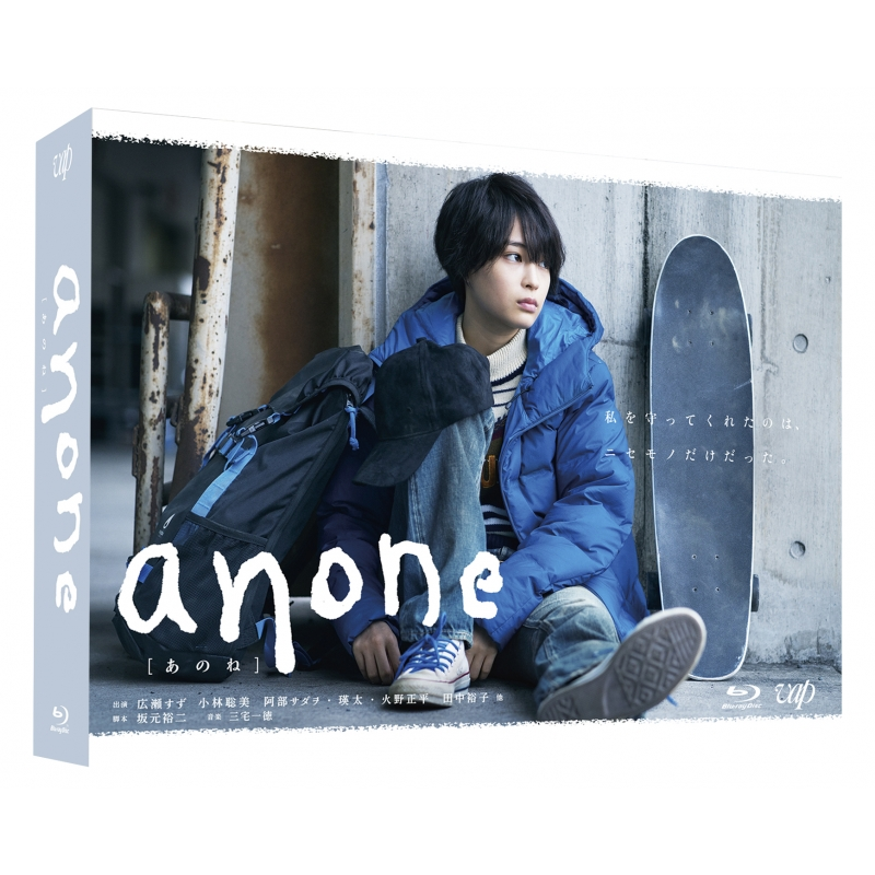 「anone」Blu-ray BOX