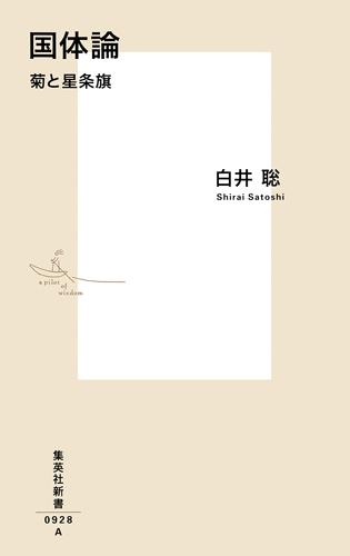 国体論 菊と星条旗 集英社新書