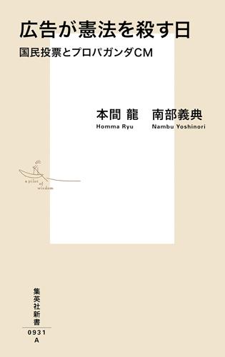 広告が憲法を殺す日 国民投票とプロパガンダCM 集英社新書