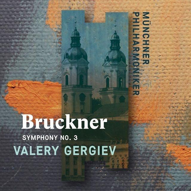 交響曲第3番 ワレリー・ゲルギエフ&ミュンヘン・フィル