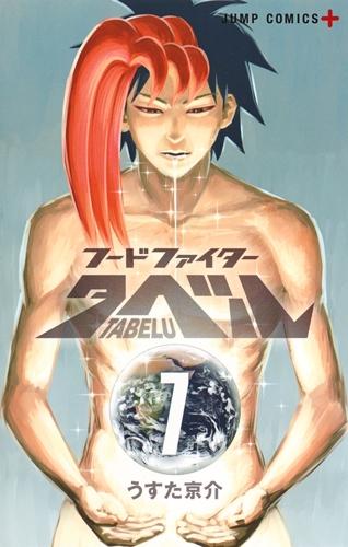 フードファイタータベル 7 ジャンプコミックス
