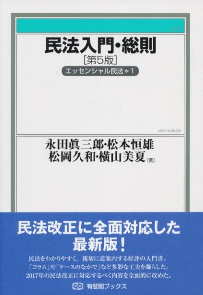 民法入門・総則 エッセンシャル民法 1 有斐閣ブックス : 永田眞三郎 ...