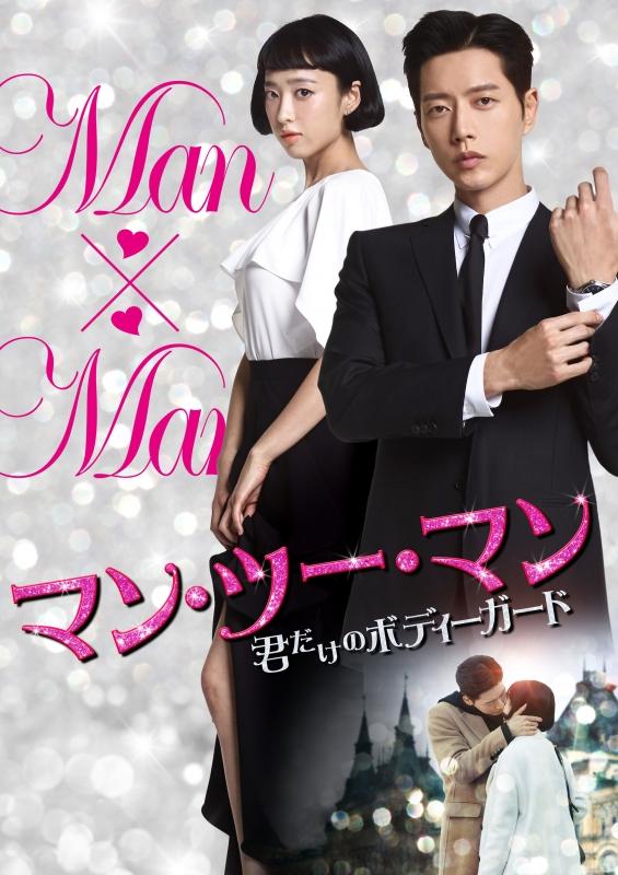 マン・ツー・マン 〜君だけのボディーガード〜DVD-BOX1
