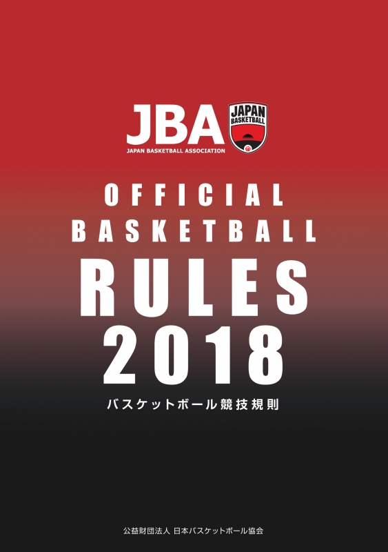 2018 バスケットボール競技規則(ルールブック)