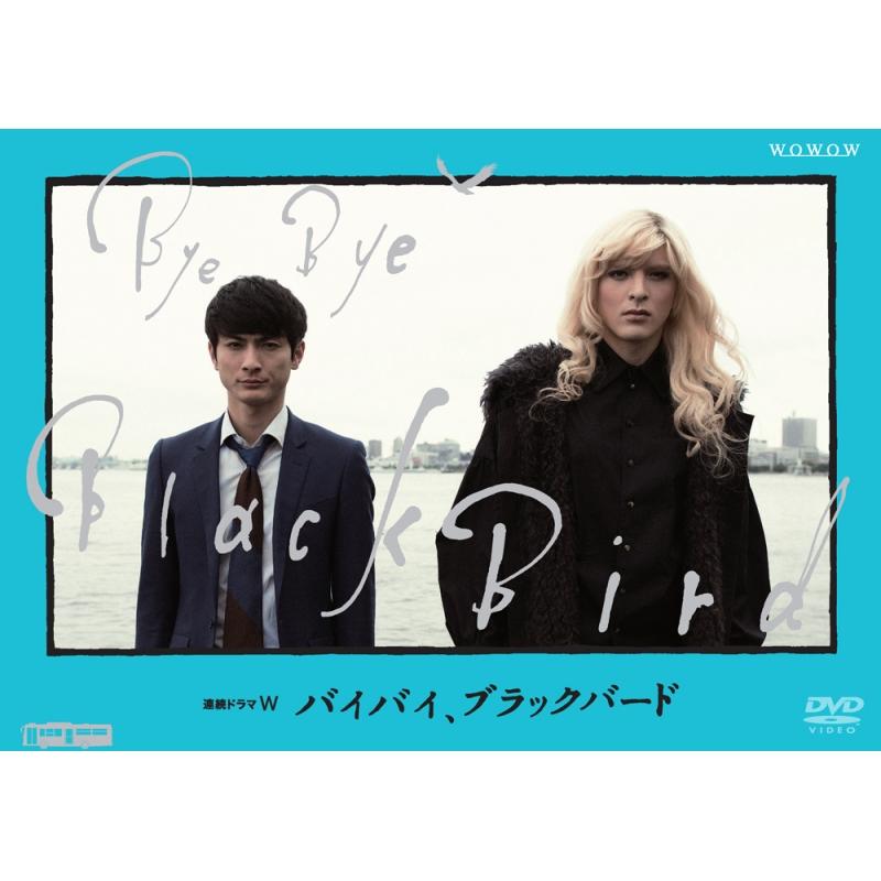 連続ドラマW バイバイ、ブラックバード DVD BOX