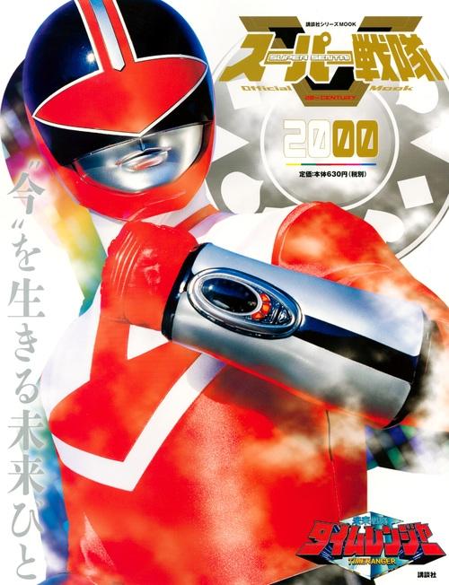 スーパー戦隊 Official MOOK 20世紀 2000 未来戦隊タイムレンジャー 講談社シリーズMOOK